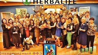 VLOG Форум 'Фабрика Звезд' Herbalife в Иваново (3 из 3) - Завершение by #lovdan 22.11.2015