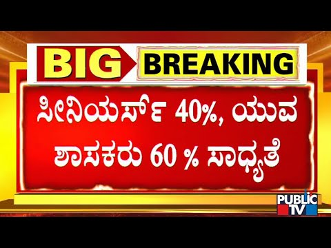 40% Seniors & 60% Young MLAs Likely To Get Minister Post In New Cabinet