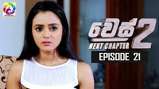 "WES NEXT CHAPTER Episode 21 || "" වෙස්  Next Chapter""