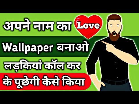 अपने नाम का Love Wallpaper कैसे बनाए | My Name Love Wallpaper App | Hindi Android Tips