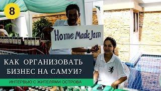 Как переехать в Таиланд и  организовать свой бизнес на Самуи?
