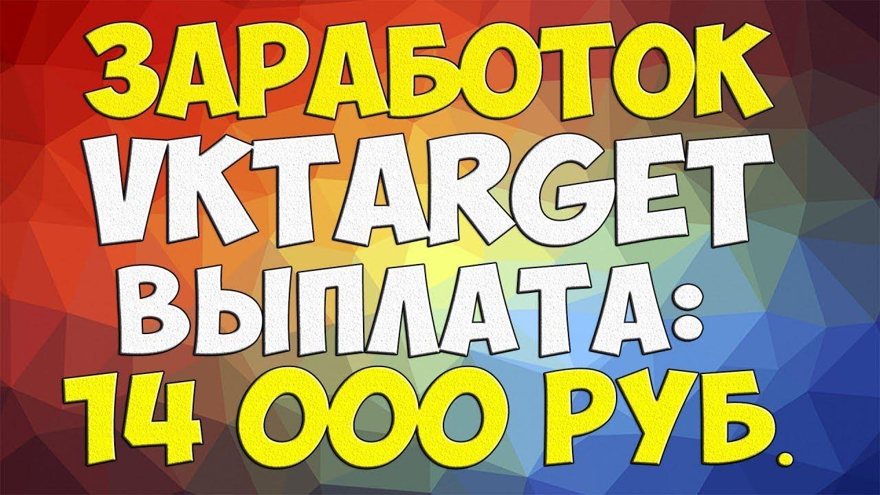 Сайт для заработка денег Vktarget. Выплата 14 000 рублей