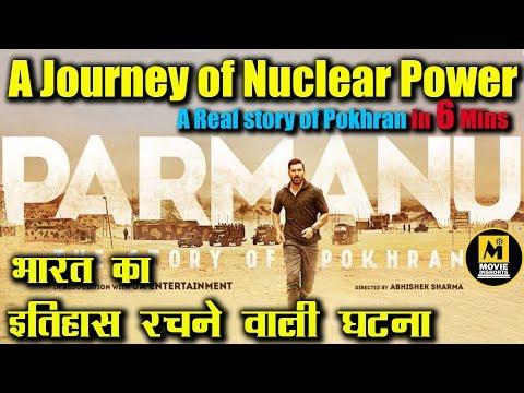 आखिर पोखरण में हुआ क्या था ? | PARMANU-Real Story of Pokhran | Parmanu Real story | Parmanu Trailer