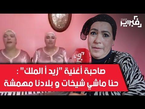فبراير تيفي | صاحبة أغنية 'زيد أ الملك' : حنا ماشي شيخات و بلادنا مهمشة