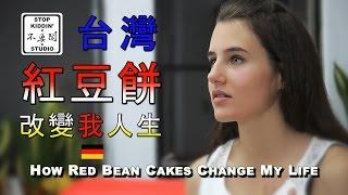 台灣紅豆餅改變德國女孩的人生 adzuki bean cakes change a german girl s life wie taiwan mein leben vernderte