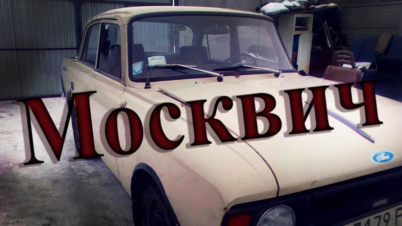 793. Тюнинг Москвича под пикап - YouTube