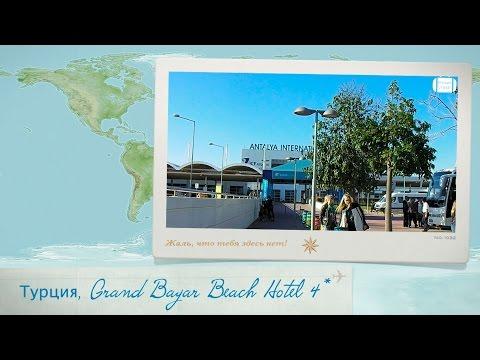 Отзыв об отеле Grand Bayar Beach Hotel 4* Турция (Аланья).