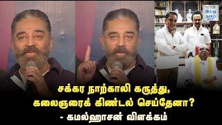 i-didnt-make-fun-of-kalaignar-kamalhaasan-kamal-press-meet-mnm-tn-election-2021-hindu-tamil