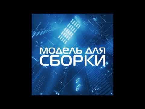 Андрей Щербак-Жуков - Май 2079 Самый важный контакт