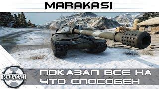 Показал все на что способен - World of Tanks - ИС-7 wot
