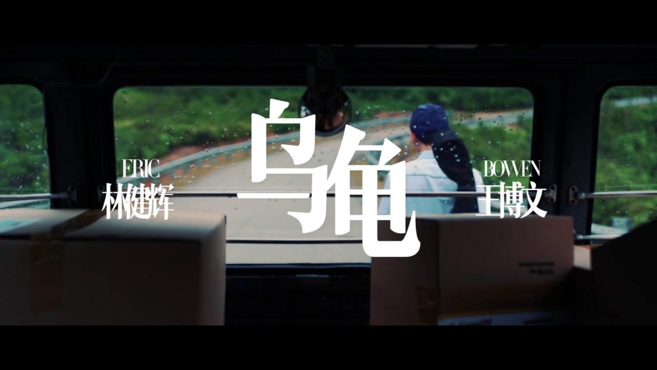 林健辉 Eric x 王博文 Bowen【乌龟】MV 预告