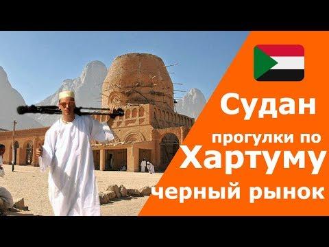 20 лет под санкциями США - Судан. ХАРТУМ. Черный рынок.