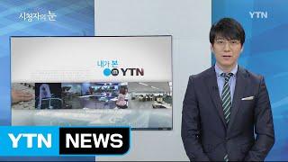 5월 15일 시청자의 눈 / YTN (Yes! Top News)