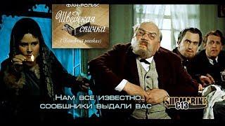 Шведская спичка. Советское кино. Фан-ролик