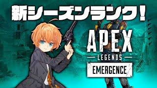 【APEX LEGENDS】新シーズンランク with うるかさん解説さん【渋谷ハル】