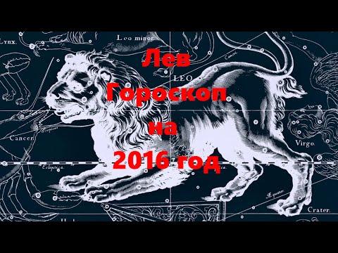 гороскоп июнь 2017г