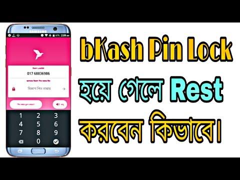 BKash Pin Lock হলে Rest করবেন কিভাবে।