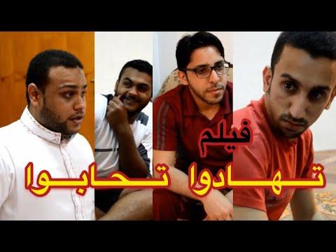 الفيلم السعودي القصير (تهادوا تحابوا) motarjam