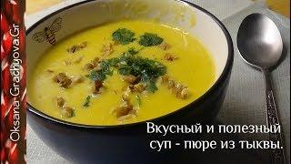 Вкусный суп - пюре из тыквы (легко готовить) The most tasty pumpkin cream soup (it is easy to cook)