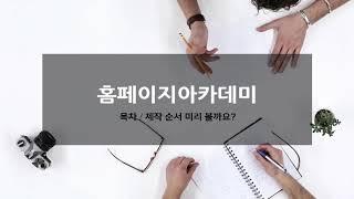 2019년 새로운 윅스 홈페이지 만들기 강좌