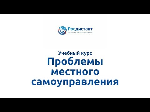 """Вводная видеолекция к курсу """"Проблемы местного самоуправления"""""""