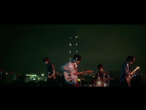 アメノイロ。「月と三角」MUSIC VIDEO