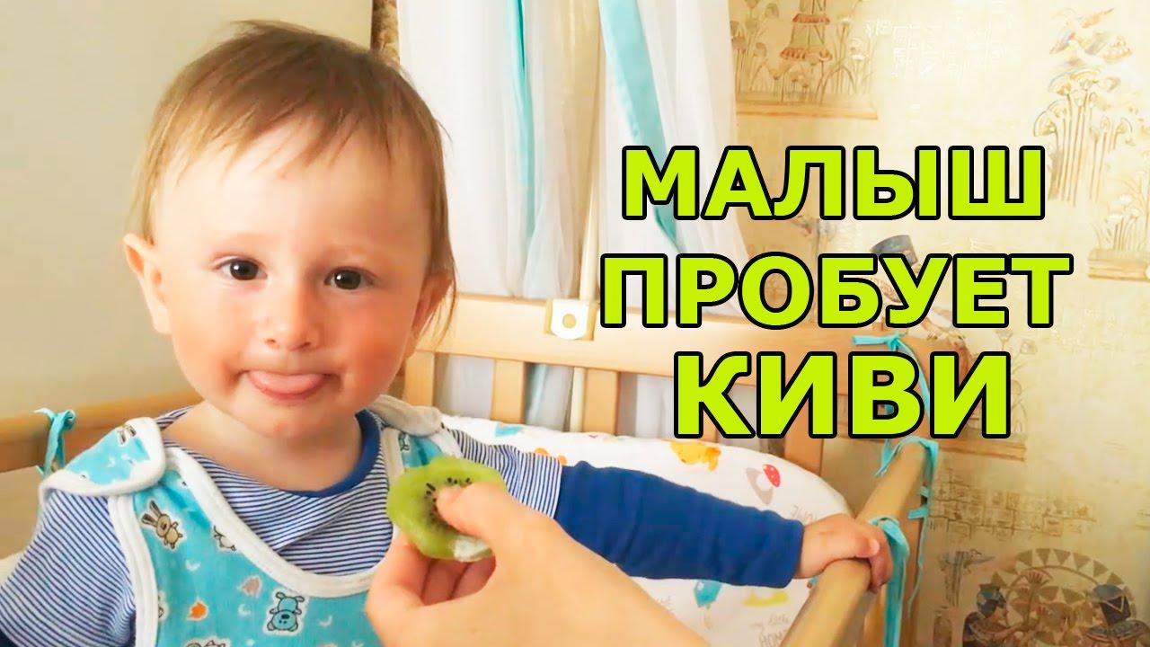 Можно ли ребенку давать киви