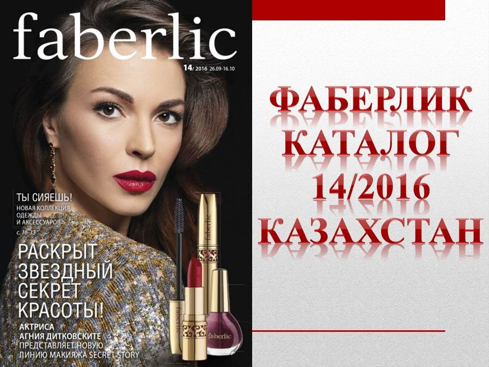 Каталог 10 фаберлик 2016 казахстан онлайн