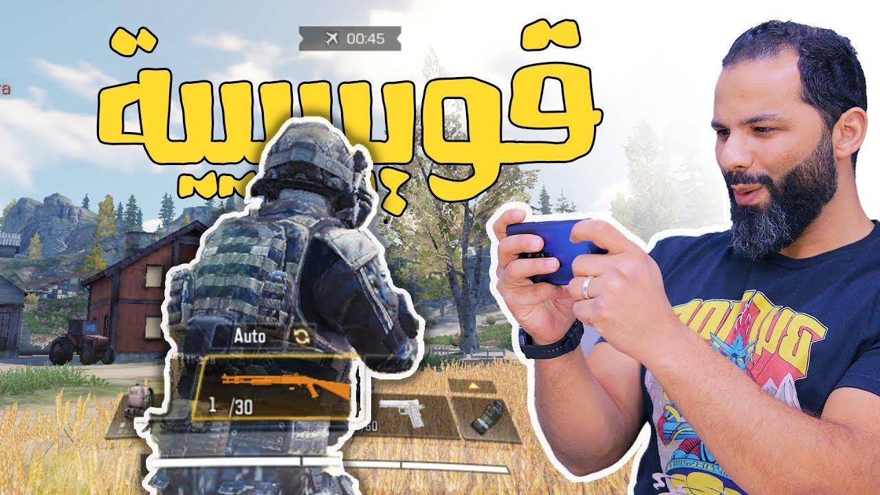 نهاية ببجي ؟  ردة فعل لاعب PUBG على Call Of Duty Mobile !