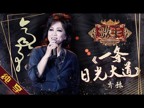 【纯享版】齐豫《一条日光大道》《歌手2019》第7期 Singer 2019 EP7【湖南卫视官方HD】