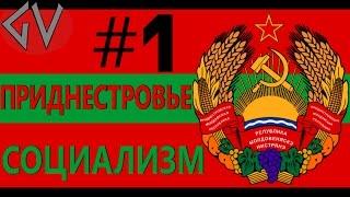 Скачать Hearts Of Iron IV Economic Crisis Mod Приднестровье 1 Да будем НЕЗАВИСИМЫ