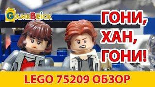 ЛЕГО 75209 Новинка! Спидер Хана Соло Обзор LEGO Звездные Войны [музей GameBrick]