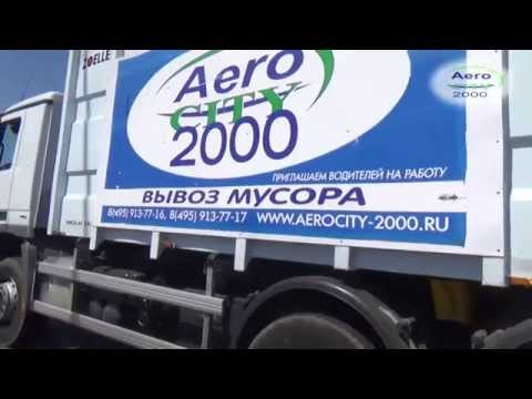"""Работа водителем в Москве от компании """"Аэросити-2000"""". Приглашаем!!"""