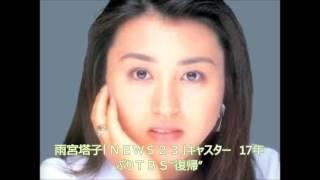 フリーアナウンサーの雨宮塔子(45)が、TBSの夜の報道番組「NE...