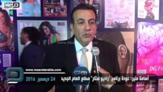بالفيديو| أسامة منير: عودة برنامج