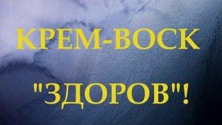 Боль в суставах,что делать Крем воск 'Здоров'(, 2016-02-28T10:11:56.000Z)