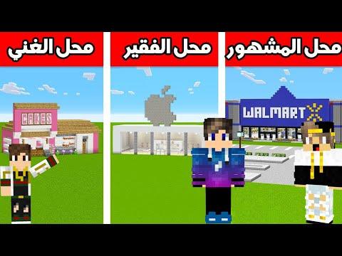 سوبر ماركت المشهور ضد الغني ضد الفقير مع ستورم وفتحي تحنيكا نهايه صادمه💔MineCraft Movie 😱🔥!!؟