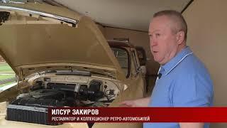 08 10 2019 Житель Ижевска более 20 лет восстанавливает и коллекционирует автомобили советской эпохи