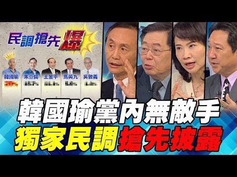 韓國瑜黨內無敵手 獨家民調搶先披露 寰宇全視界20190223