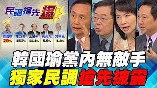 韓國瑜黨內無敵手 獨家民調搶先披露|寰宇全視界20190223