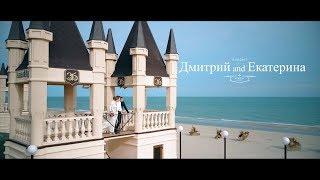 Дмитрий & Екатерина | Свадьба 5.10.2017
