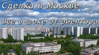 Что риелторы вытворяют на сделках. Реальный рассказ Покупателя квартиры в Москве.ПЕРЕЗАЛИВ