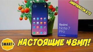 Redmi NOTE 7 PRO - самый заряженный из Redmi! Все что нужно знать.