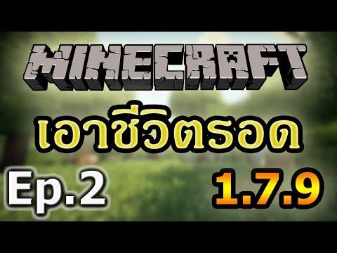 Tackle⁴⁸²⁶ Minecraft (1.7.9) #2 - บ้านหลังแรกอันแมวๆ