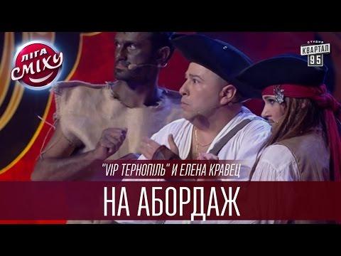 Воробей Елена - Смотреть видео - Юмористы онлайн