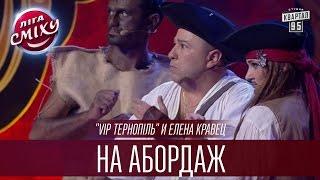 'VIP Тернопiль' и Елена Кравец - На абордаж | Лига Смеха 2016, Первый полуфинал