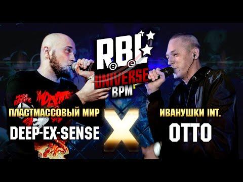 RBL UNIVERSE : DEEP-EX-SENSE (ПЛАСТМАССОВЫЙ МИР) VS OTTO (ИВАНУШКИ INT.) (1/8. BPM)