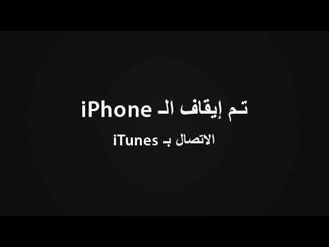 376- حل مشكله تم ايقاف الايفون او الايباد