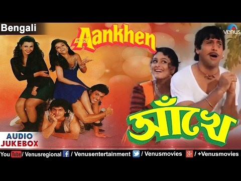 Aankhen - Full Songs | Bengali Version | Govinda, Chunky Pandey, Shilpa Shirodkar | Audio Jukebox