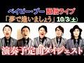 10/3(土) 配信ライブ・演奏予定曲ダイジェスト